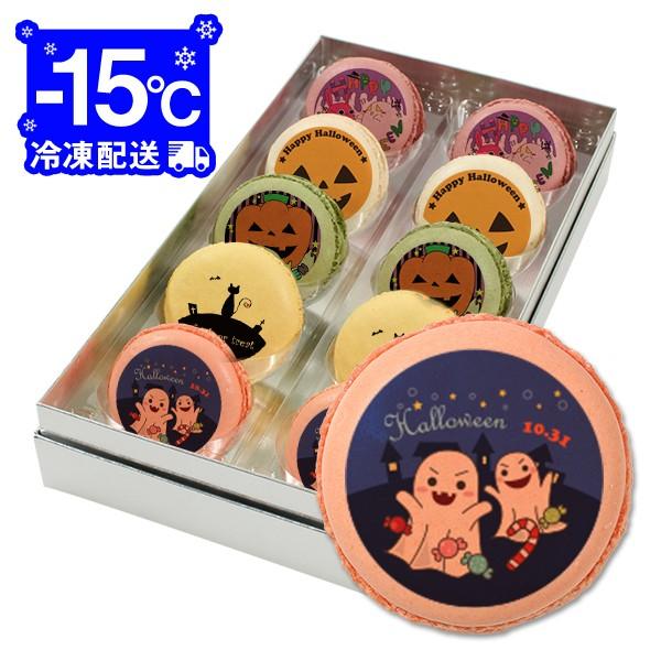 【送料無料】 ハロウィン お菓子 メッセージマカロン 10個セット(箱入り)お祝い 個別包装