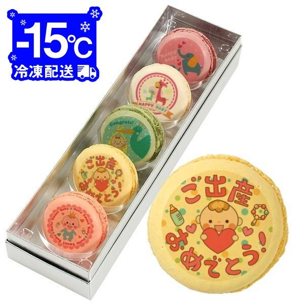 送料無料 出産祝い お菓子 メッセージマカロン プチギフト