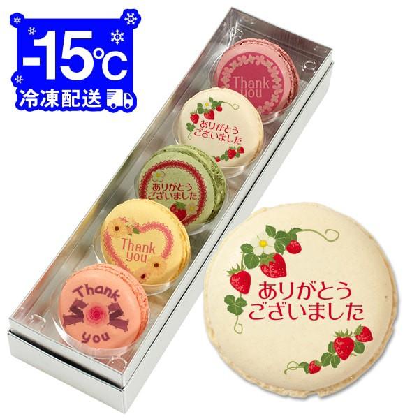 送料無料 ありがとう お菓子 メッセージマカロン 5個セット(箱入り)お礼 プチギフト