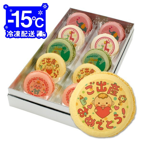 送料無料 出産祝い お菓子 メッセージマカロン 10個セット お祝い プチギフト