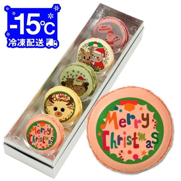 【送料無料】クリスマスパーティーに!メッセージマカロン 5個 Aセット(箱入り)お礼・プチギフト