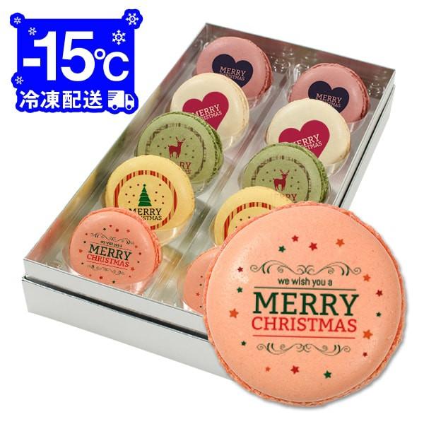 【送料無料】クリスマス メッセージマカロン 10個 Dセット(箱入り) お菓子 プチギフト