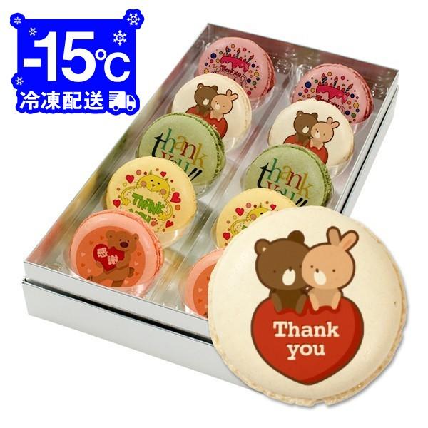 送料無料 ありがとう お菓子 メッセージマカロン 10個セットお礼 プチギフト