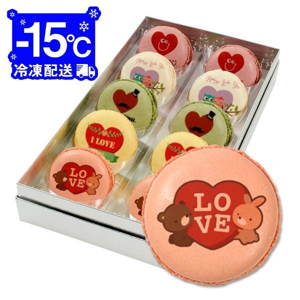 送料無料 大好き お菓子 メッセージマカロン 10個セット お礼 プチギフト