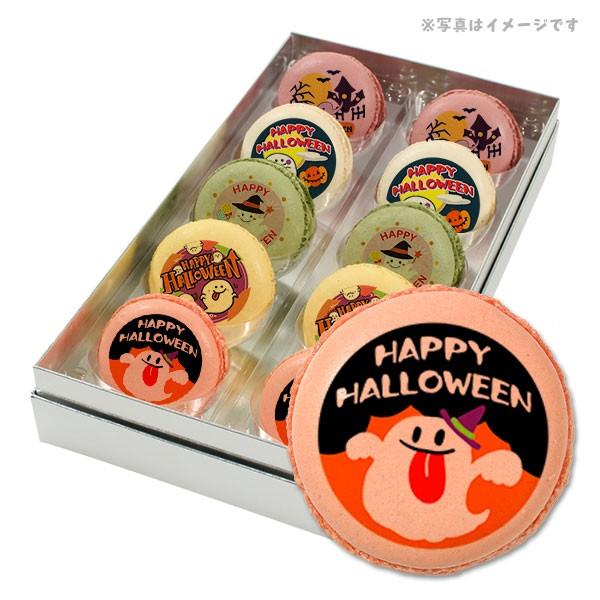 【送料無料】ハロウィン お菓子 メッセージマカロン キュートなお化けがカワイイ HAPPY HALLOWEEN 10個セット スイーツ ギフト