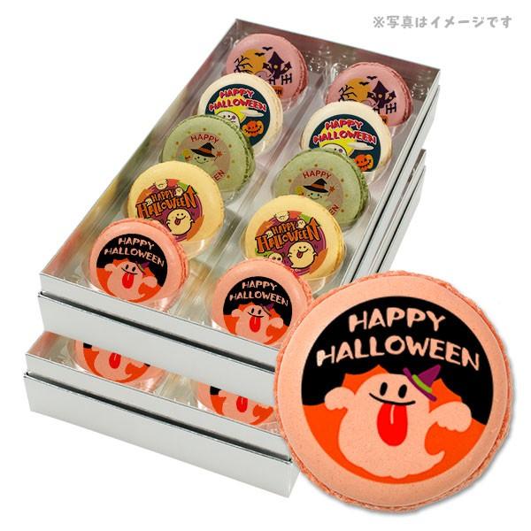 【送料無料】ハロウィン お菓子 メッセージマカロン キュートなお化けがカワイイ HAPPY HALLOWEEN 20個セット スイーツ ギフト