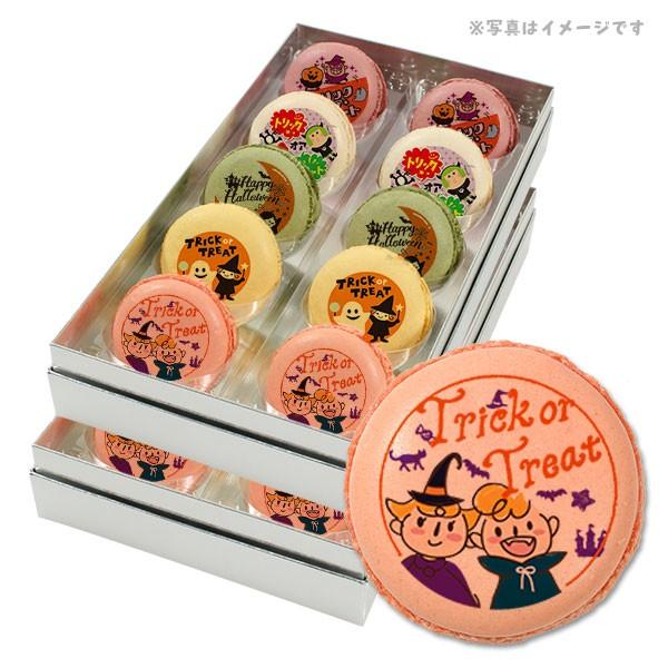 【送料無料】ハロウィン お菓子 メッセージマカロン かわいいキッズがトリックオアトリート 20個セット スイーツ ギフト