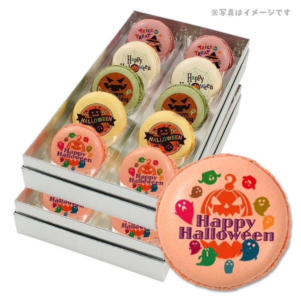 【送料無料】ハロウィン お菓子 メッセージマカロン ジャックオランタンとお祝い 人気の5つのフレーバーで美味しい 20個セット スイーツ