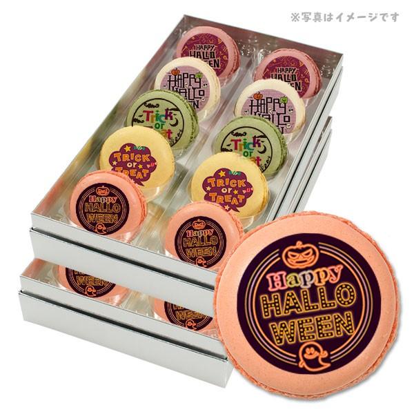 【送料無料】ハロウィン お菓子 メッセージマカロンで差をつけるハロウィンパーティ 人気の5つのフレーバーで美味しい 20個セット スイ