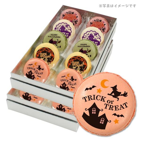 【送料無料】ハロウィン お菓子 メッセージマカロン 色々な魔女が勢ぞろい 人気の5つのフレーバーで美味しい 20個セット スイーツ ギフ