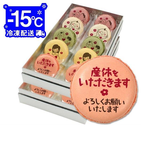 送料無料 産休 お菓子 あいさつにメッセージマカロン 20個セット お礼 プチギフト