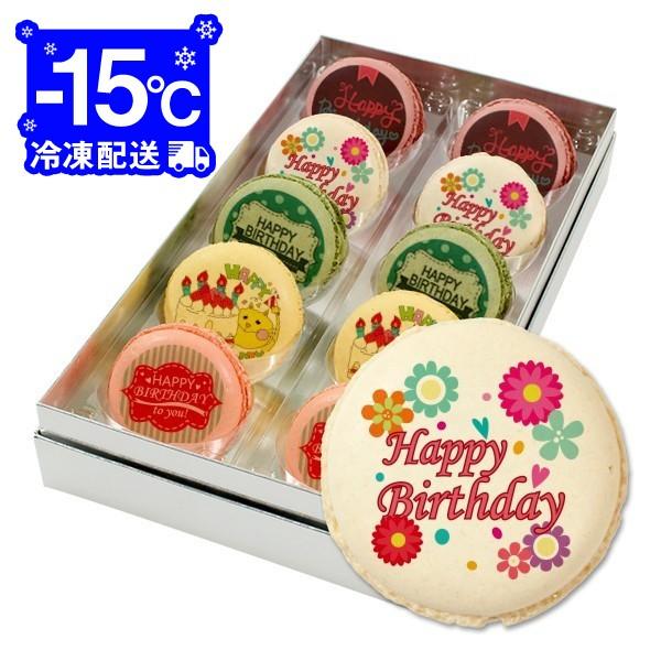送料無料 誕生日 お菓子 メッセージマカロン 10個セット(箱入り)お祝い プチギフト