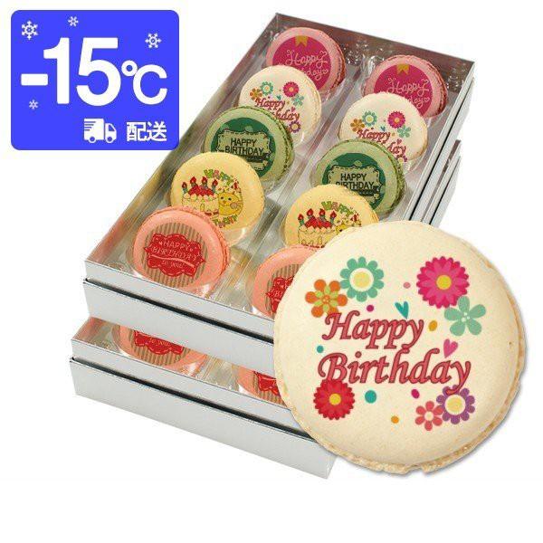 送料無料 誕生日 スイーツギフト HappyBirthDay!!メッセージマカロン 20個セット お祝い プチギフト インスタ映え