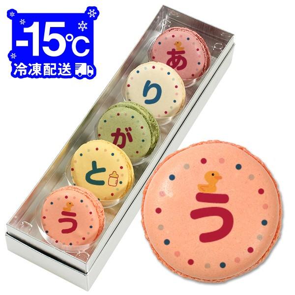 送料無料 出産内祝 お菓子 メッセージマカロン 5個セットお礼 プチギフト