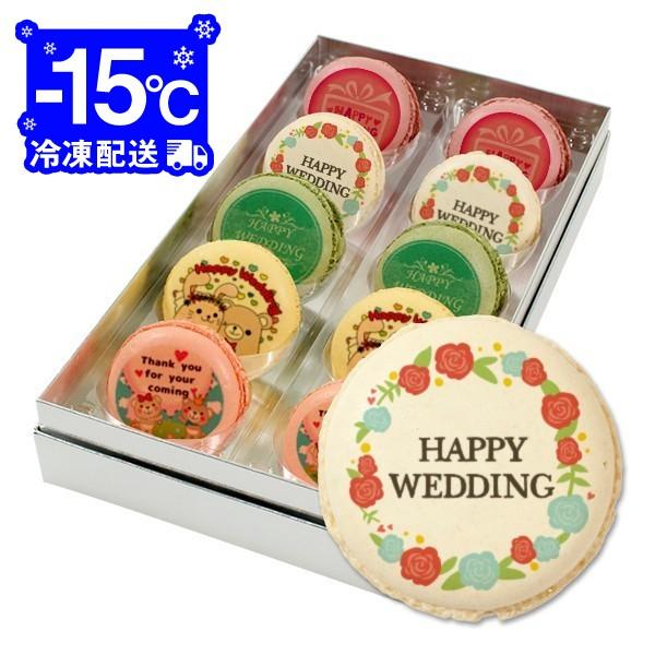 送料無料 おいしいスイーツ・結婚の祝いに!プリント マカロン 10個セット お礼・プチギフト