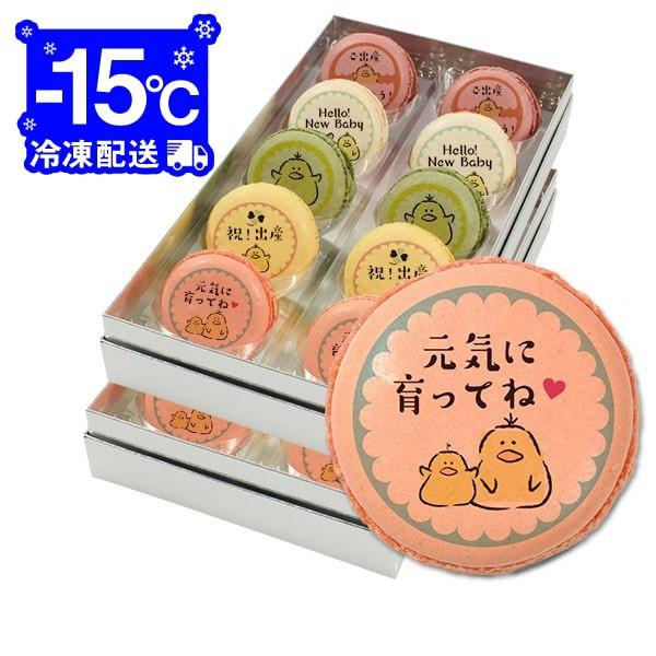 送料無料 出産祝い お菓子 ひよこメッセージマカロン 20個セットお祝いありがとう お礼 プチギフト