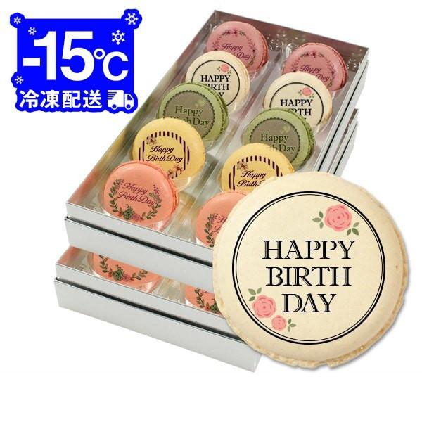 送料無料 HappyBirthDay(お花)・大好きな人の誕生日にメッセージマカロン 20個セット(箱入り)お祝い・