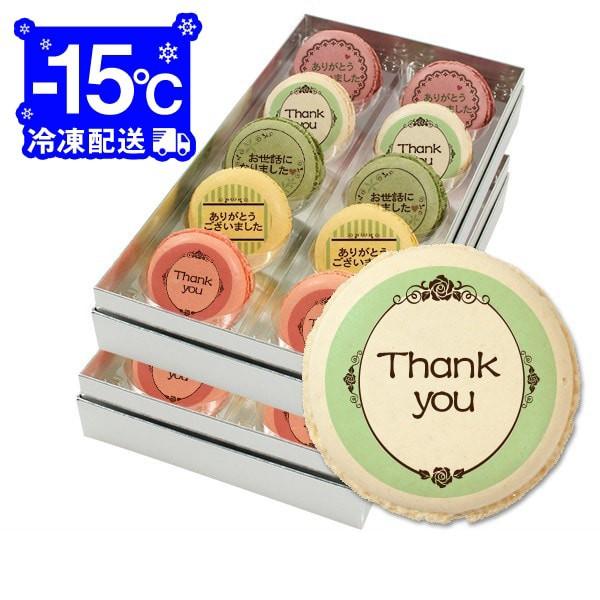 送料無料 ありがとう お菓子 メッセージマカロン 20個セットご挨拶 プチギフト お世話になりました