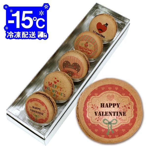 【送料無料】バレンタインに!メッセージショコラマカロン5個Aセット(箱入り)お礼・プチギフト