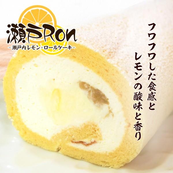 送料無料 人気のお取り寄せ 天空のロールケーキ 2本セット 瀬戸内レモン スイーツ ギフト 贈り物 寒中お見舞い バレンタイン