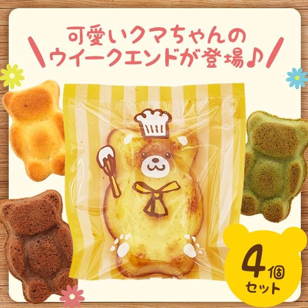 送料無料 プチギフト くまの焼き菓子セット クマーズ4 お試し ギフト ポイント 消化