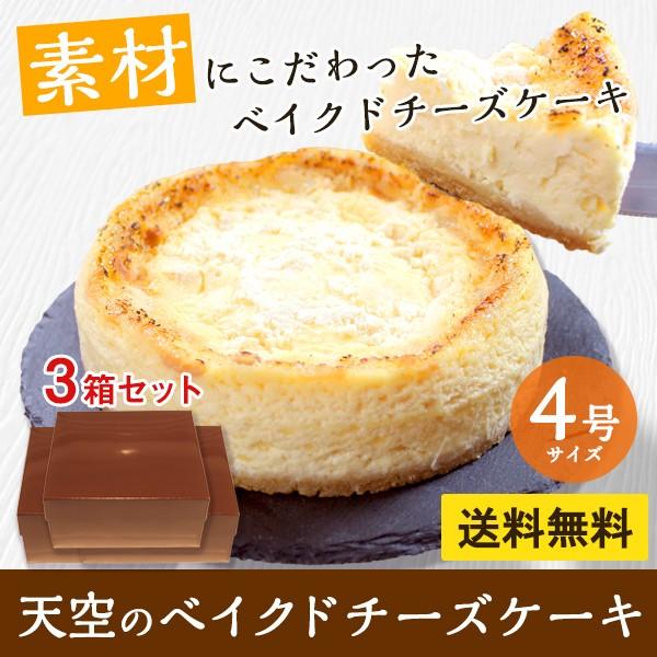 送料無料 4号3箱まとめ買い18%OFF 天空のベイクドチーズケーキ 濃厚レモンスフレフロマージュ 寒中お見舞い バレンタイン ギフト