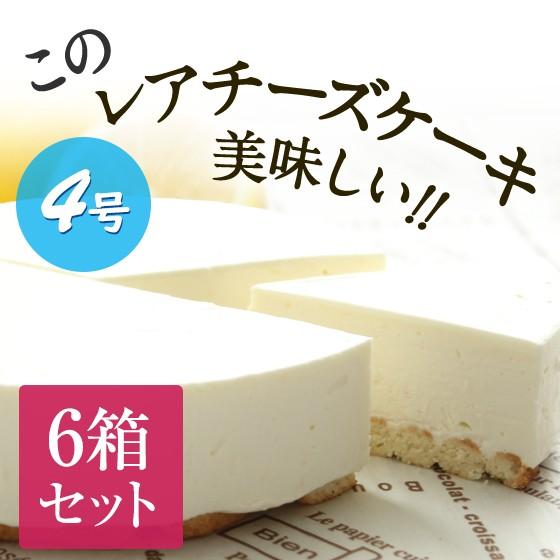 父の日 低糖質 スイーツ レアチーズケーキ 6個セット プチギフト 送料無料 人気のお取り寄せ