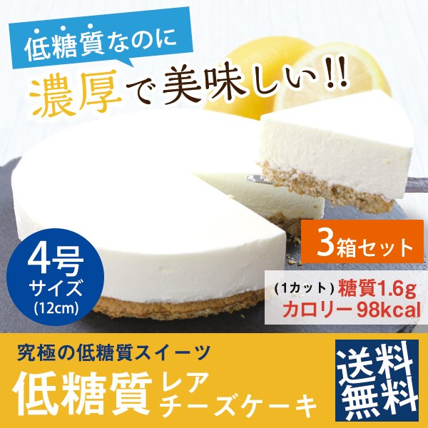 送料無料 【4号3箱セット】24%OFF低糖質レアチーズケーキオフ お取り寄せスイーツ ギフト誕生日まとめ買い