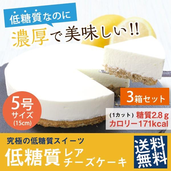 送料無料 低糖質 スイーツ おいしいレアチーズケーキ 5号 3箱(15cm 4-5名用) まとめ買い22%OFF割引
