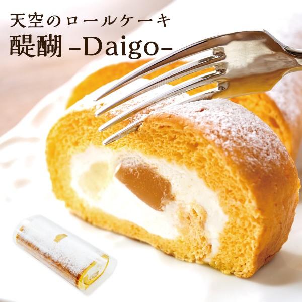 送料無料 人気のお取り寄せ 天空のロールケーキ 醍醐 米粉100%小麦粉不使用 三温糖 北海道産生クリーム