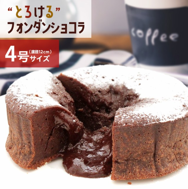 送料無料 濃厚 とろけるフォンダンショコラ4号 フランス産チョコレート70%使用! ギフト お菓子