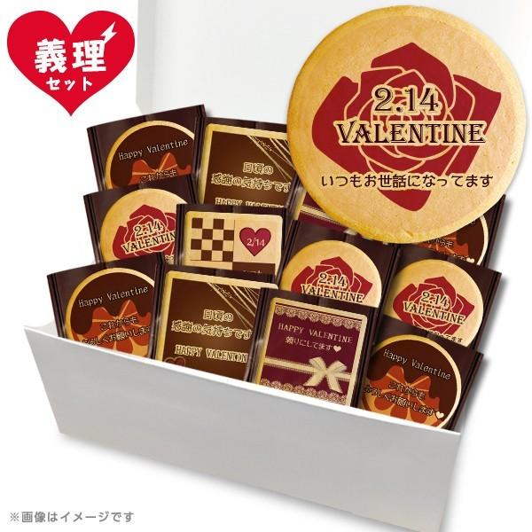 義理 義理セット<バレンタインクッキー20枚詰め合わせ> 2018バレンタイン 限定 チョコ以外 個別包装