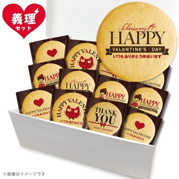 義理 義理セット<いつもありがとうクッキー20枚詰め合わせ> 2018バレンタイン 限定 チョコ 個別包装
