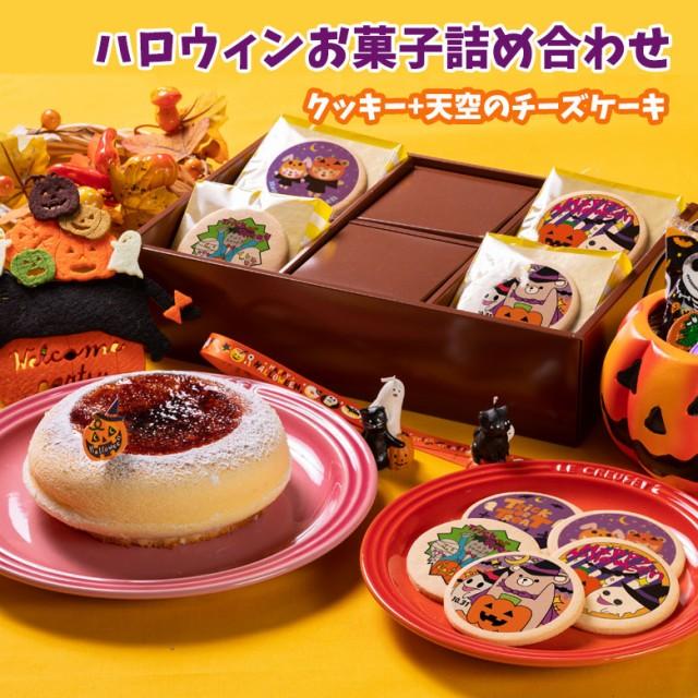 お菓子詰め合わせ 天空のチーズケーキ+ハロウィンクッキー15枚 送料無料 お菓子 かぼちゃ おばけ 個別包装 バラマキ