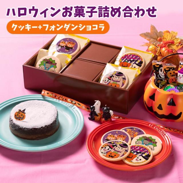 お菓子詰め合わせ フォンダンショコラ4号+ハロウィンクッキー15枚 送料無料 お菓子 かぼちゃ おばけ 個別包装 バラマキ