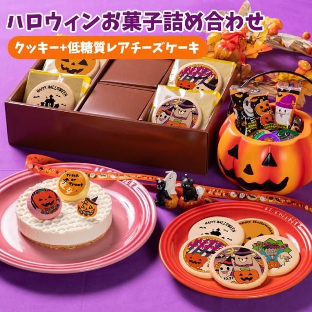 お菓子詰め合わせ 低糖質レアチーズケーキ4号+ハロウィンクッキー15枚 送料無料 かぼちゃ おばけ 個別包装 バラマキ