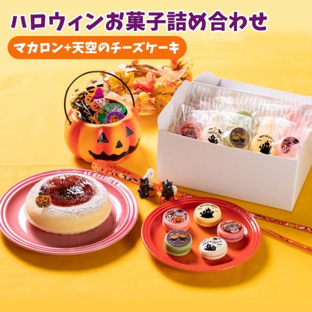 お菓子詰め合わせ 天空のチーズケーキ+ハロウィンマカロン15個 送料無料 かぼちゃ おばけ 個別包装 バラマキ