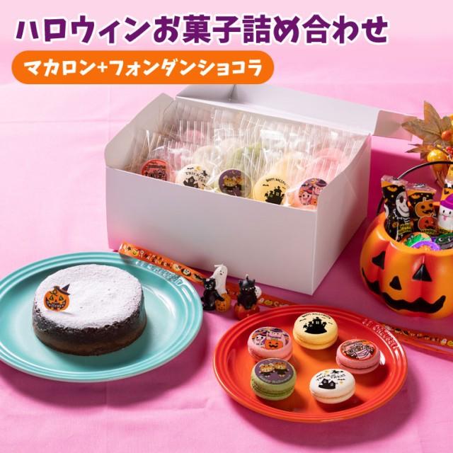 ハロウィン お菓子詰め合わせ フォンダンショコラ4号+ハロウィンマカロン15個 送料無料 かぼちゃ おばけ 個別包装 バラマキ
