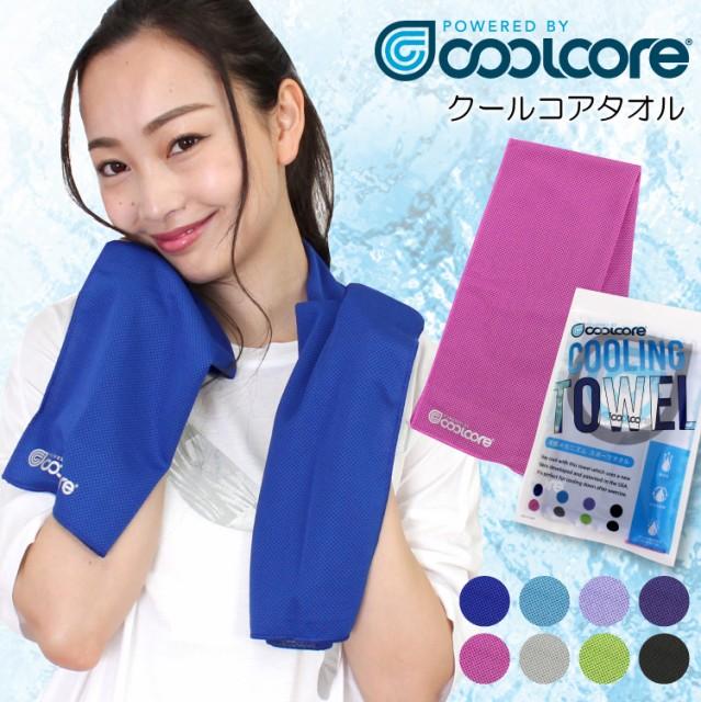 クールコア タオル COOLCORE 8色 冷たいタオル 冷感 冷却 クールタオル メール便選択の場合は4本まで1通発送可能