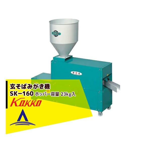 【国光社】玄そばみがき機 SK-160N