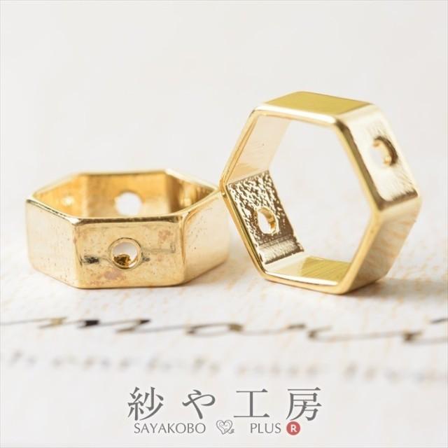 フレームパーツ 六角形(約10x11.2mm)2個 ゴールド 真鍮 通し穴付き メタルパーツ レジン用品 手芸材料 素材 DIY資材 金属パーツ 部品