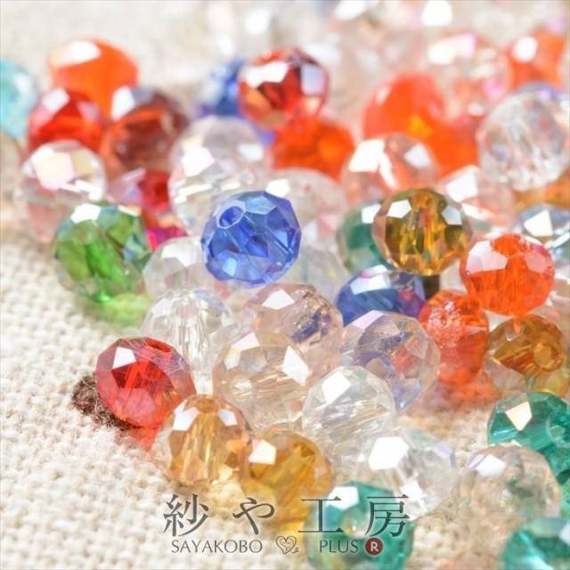 高品質ガラスビーズ ボタンカット(約4mm)1連(約145個前後)カラフルミックスAB ビーズパーツ 1穴 アクセサリー材料 手芸用品 素材 部品