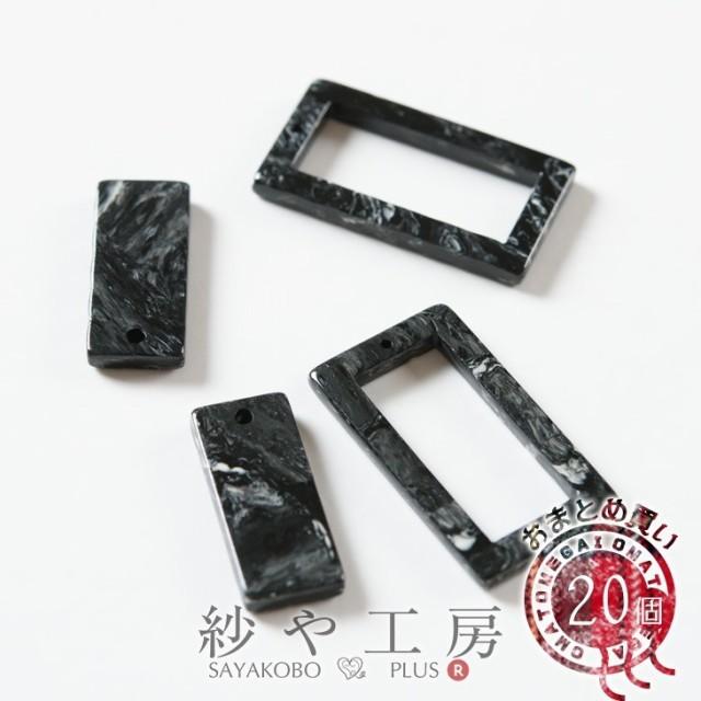 マーブルパーツ 長方形セット 一つ穴 27mm ブラック 各20個 20ペア レクタングル まとめ買い プラスチックチャーム 約2.7cm アクセサリー
