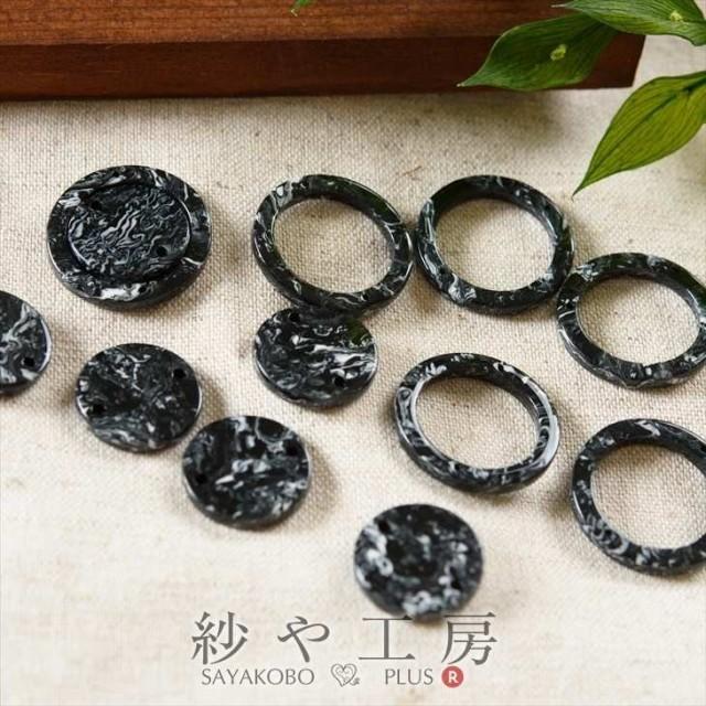 マーブルパーツ ラウンドセット 2つ穴 23mm ブラック 各6個 6ペア マーブル ラウンド プラスチックチャーム マーブル 約2.3cm アクセサリ