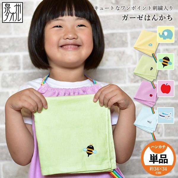 日本製 刺繍入りループ付きガーゼはんかち ループタオル ガーゼハンドタオル ループ付きタオル 園児用 子供用 キッズ用 キッ入園準備