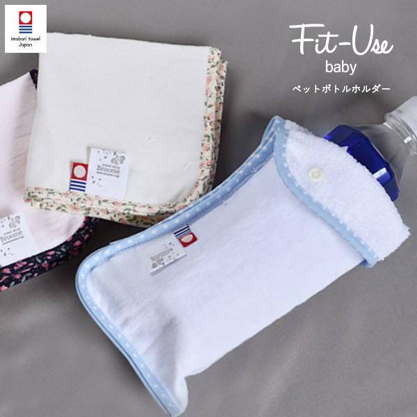 今治産 Fit-Use ガーゼペットボトルホルダー/哺乳瓶ホルダー (紙袋付属なし) フィットユース 保冷剤入れ タオルポーチ 2way 日本製