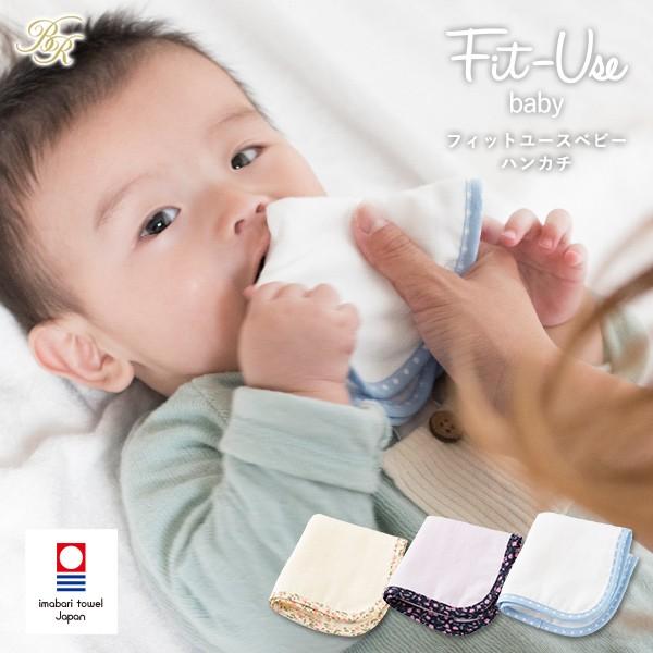今治産 Fit-Use ガーゼハンカチ (紙袋付属なし) フィットユース タオルハンカチ はんかち 国産 日本製 今治ブランド プチギフトにも