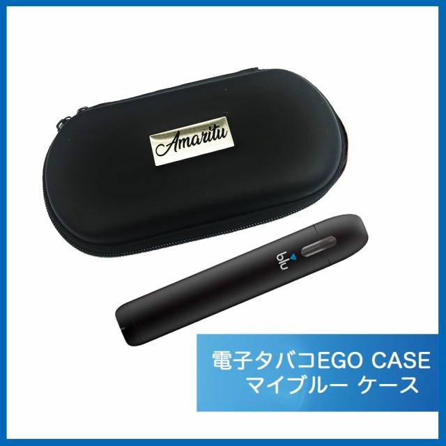 【AMARITU】myblu Case マイブルケース ベイプケース USB充電式 電子タバコ VAPE 新時代到来!ベイプ