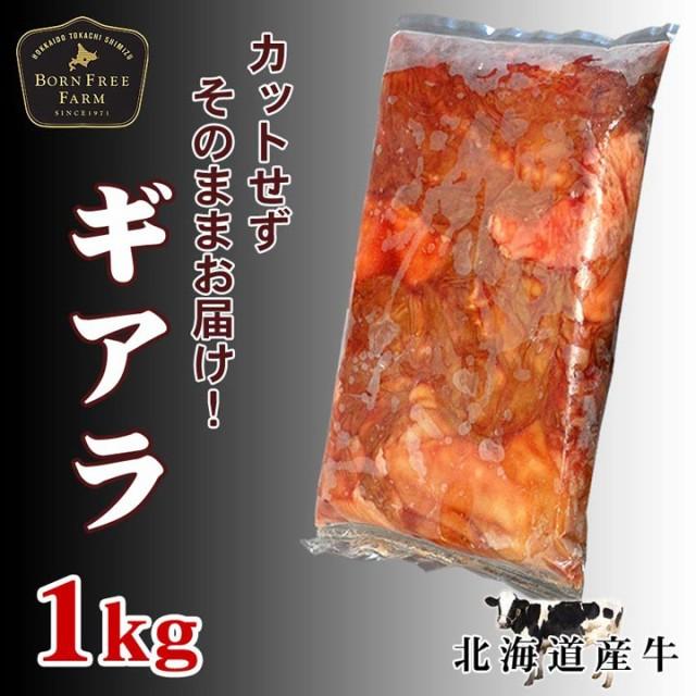 北海道産牛 牛肉 牛ギアラ1kg [加熱用] バーベキュー 北海道 十勝スロウフード