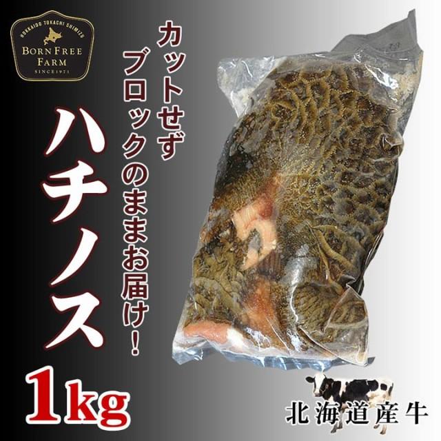 北海道産牛 牛肉 牛ハチノス1kg [加熱用] バーベキュー 北海道 十勝スロウフード